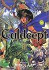 Culdcept 3 (マガジンZコミックス)の詳細を見る