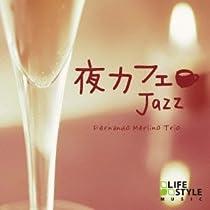 夜カフェ~ジャズ