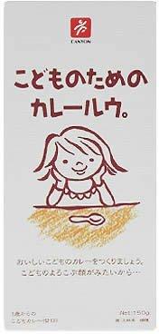 ★30箱セット★こどものためのカレールウ 150g ×30箱(箱入) 【全国こだわりご当地カレー】