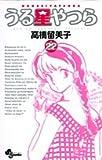うる星やつら 22 (少年サンデーコミックス)