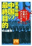 軍事帝国 中国の最終目的―そのとき、日本は、アメリカは… (祥伝社黄金文庫)