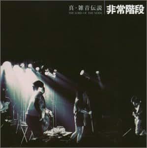 真・雑音伝説~ロード・オブ・ザ・ノイズ非常階段結成25周年記念 禁断のベスト・アルバム&DVD~