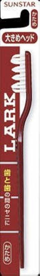 見る人出くわすハンカチサンスター ラーク ハブラシ レギュラー×120点セット (4901616210158)