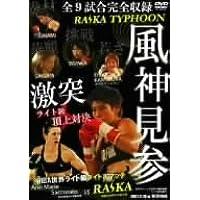 風神見参 ライカタイフーン女子ボクシング世界3階級制覇 ライカ自主興行