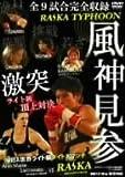 風神見参 ライカタイフーン女子ボクシング世界3階級制覇 ライカ自主興行[DVD]