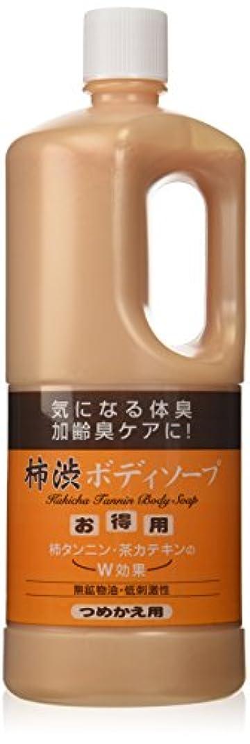 思いやりのある品種調整アズマ商事の柿渋ボディーソープ 詰め替え用エコボトル1000ml