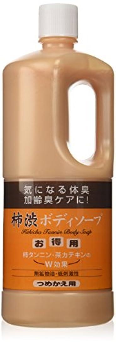 異形過敏な有益なアズマ商事の柿渋ボディーソープ 詰め替え用エコボトル1000ml