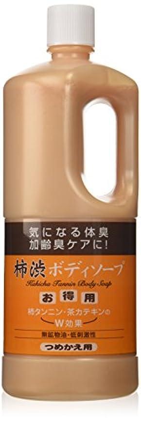 ベース繊維中世のアズマ商事の柿渋ボディーソープ 詰め替え用エコボトル1000ml