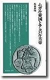 ムガル帝国とアクバル大帝 (清水新書 (029))