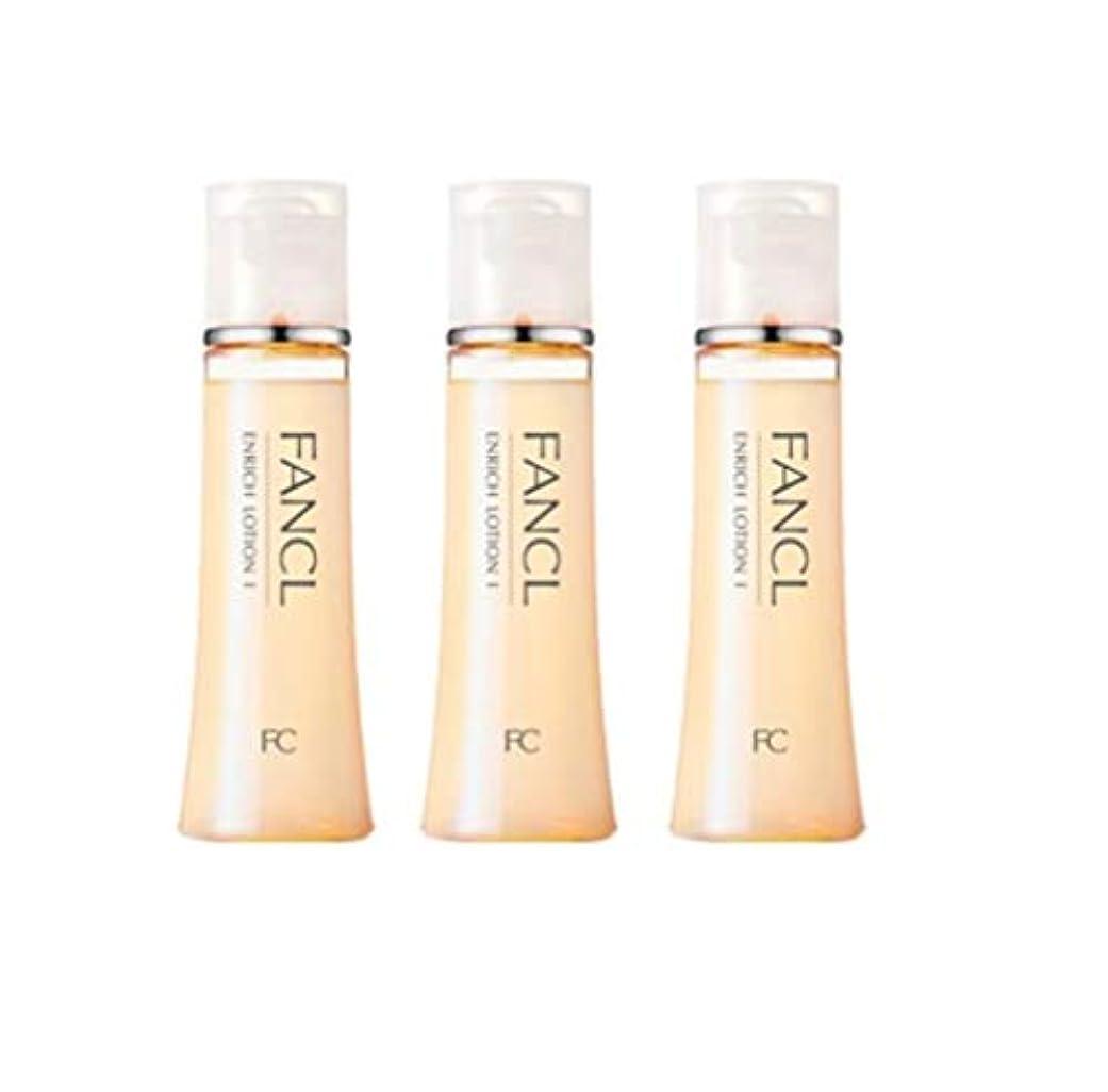 二層ワットエイズファンケル(FANCL)エンリッチ 化粧液I さっぱり 3本セット(30mL×3)