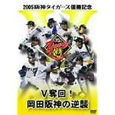 2005阪神タイガース優勝記念 V奪回!岡田阪神の逆襲 [DVD]