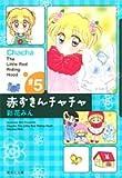 赤ずきんチャチャ 5 (集英社文庫―コミック版 (あ53-5))