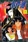 金田一少年の事件簿 (20) (講談社コミックス (2304巻))