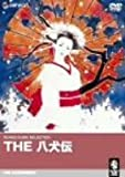 THE 八犬伝 [DVD]
