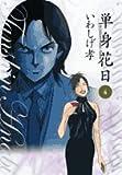 単身花日 4―桜木舜の単身赴任・鹿児島 (ビッグコミックス)