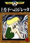 上を下へのジレッタ(1) (手塚治虫漫画全集)