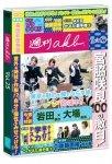 週刊AKB DVD Vol.25