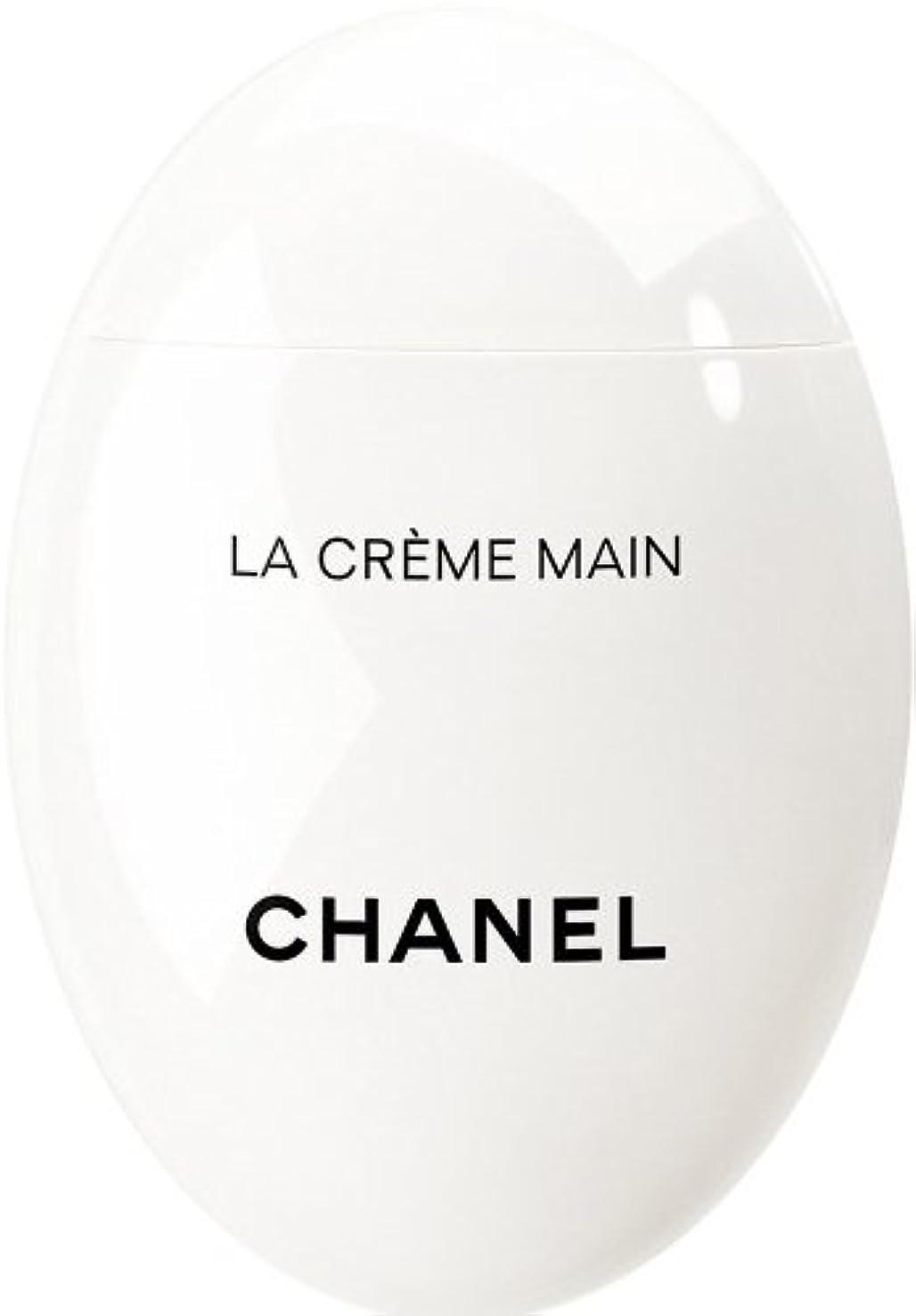 略奪ペイント危険を冒しますCHANEL LA CRÈME MAIN シャネル ラ クレーム マン ハンドクリーム 50ml