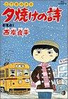 夕焼けの詩―三丁目の夕日 (17) (ビッグコミックス)
