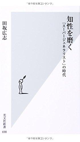 知性を磨く— 「スーパージェネラリスト」の時代 (光文社新書)