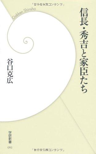 信長・秀吉と家臣たち (学研新書)の詳細を見る