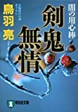 剣鬼無情―闇の用心棒 (祥伝社文庫)