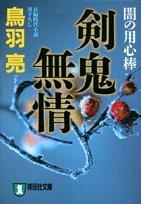 剣鬼無情―闇の用心棒 (祥伝社文庫)の詳細を見る