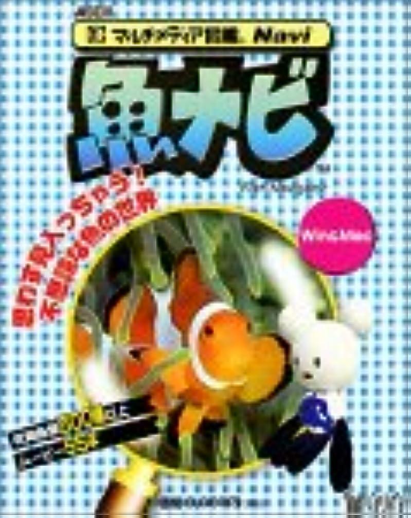 避ける表面動物マルチメディア図鑑Naviシリーズ 魚ナビ