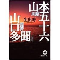凡将山本五十六 烈将山口多聞 (徳間文庫)