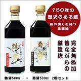 ヤマロク醤油 鶴醤・菊醤(500ml)各1本 2本セット