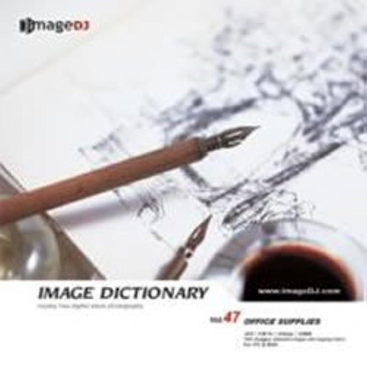 ファウル更新和イメージ ディクショナリー Vol.47 事務用品