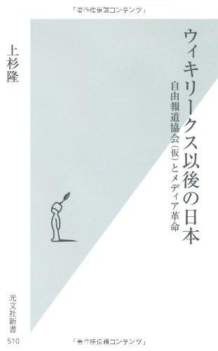ウィキリークス以後の日本 自由報道協会(仮)とメディア革命 (光文社新書)の詳細を見る