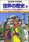 世界の歴史 6 マホメットとイスラムの国ぐに (集英社版・学習漫画)