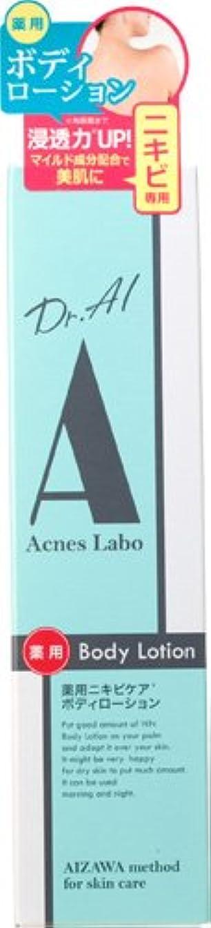 ゼロ海峡ひも便宜Dr.AI アクネスラボ 薬用ボディローション