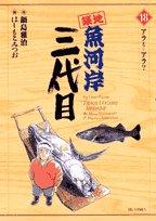 築地魚河岸三代目 (18) (ビッグコミックス)の詳細を見る