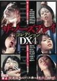 ザ・ノーズプレイコレクションDX4 友田真希・羽田夕夏・星月まゆら 他 [DVD]