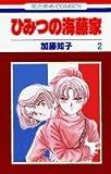 ひみつの海藤家 第2巻 (花とゆめCOMICS)