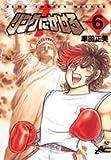 リングにかけろ1 (Round6) (ジャンプ・コミックスデラックス)