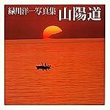 山陽道―緑川洋一写真集