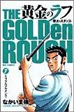 黄金のラフ 7―草太のスタンス (ビッグコミックス)