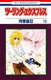 ツーリング・エクスプレス 16 (花とゆめCOMICS)