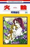 火輪 (14) (花とゆめCOMICS)