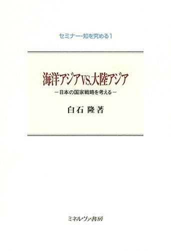 海洋アジアvs.大陸アジア:日本の国家戦略を考える / 白石 隆