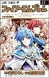 ファイアーエムブレム 11―覇者の剣 (ジャンプコミックス)