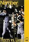 熱闘!日本シリーズ 1985 阪神-西武 [DVD] -