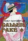 ギャラリーフェイク (7) (ビッグコミックス)の詳細を見る