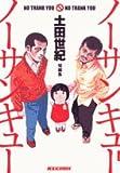 ノーサンキューノーサンキュー / 土田 世紀 のシリーズ情報を見る