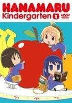 はなまる幼稚園1 [DVD]