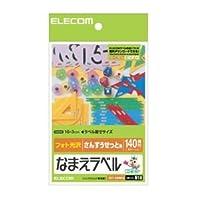 (まとめ)エレコム なまえラベル EDT-KNM18【×20セット】