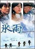 氷雨 (竹書房文庫)